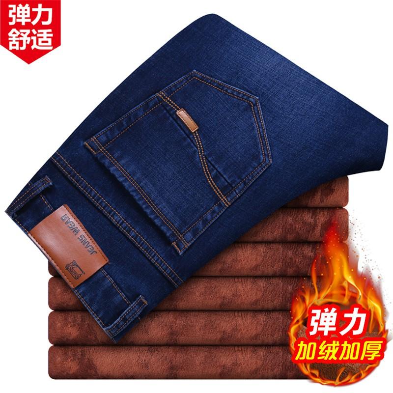 Quần jeans dài ấm áp