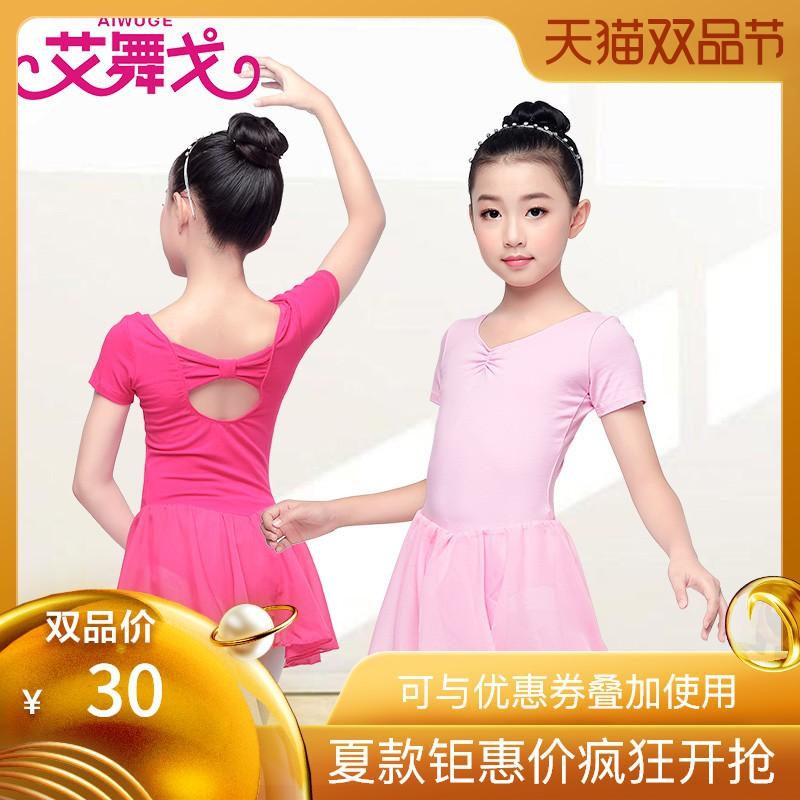 Chân váy nhảy múa ba lê cho bé gái