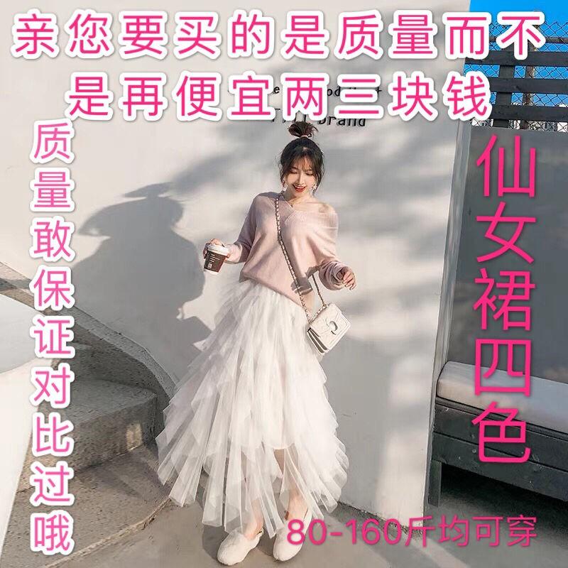 Chân Váy Lưới Xếp Tầng Xinh Xắn Dành Cho Nữ