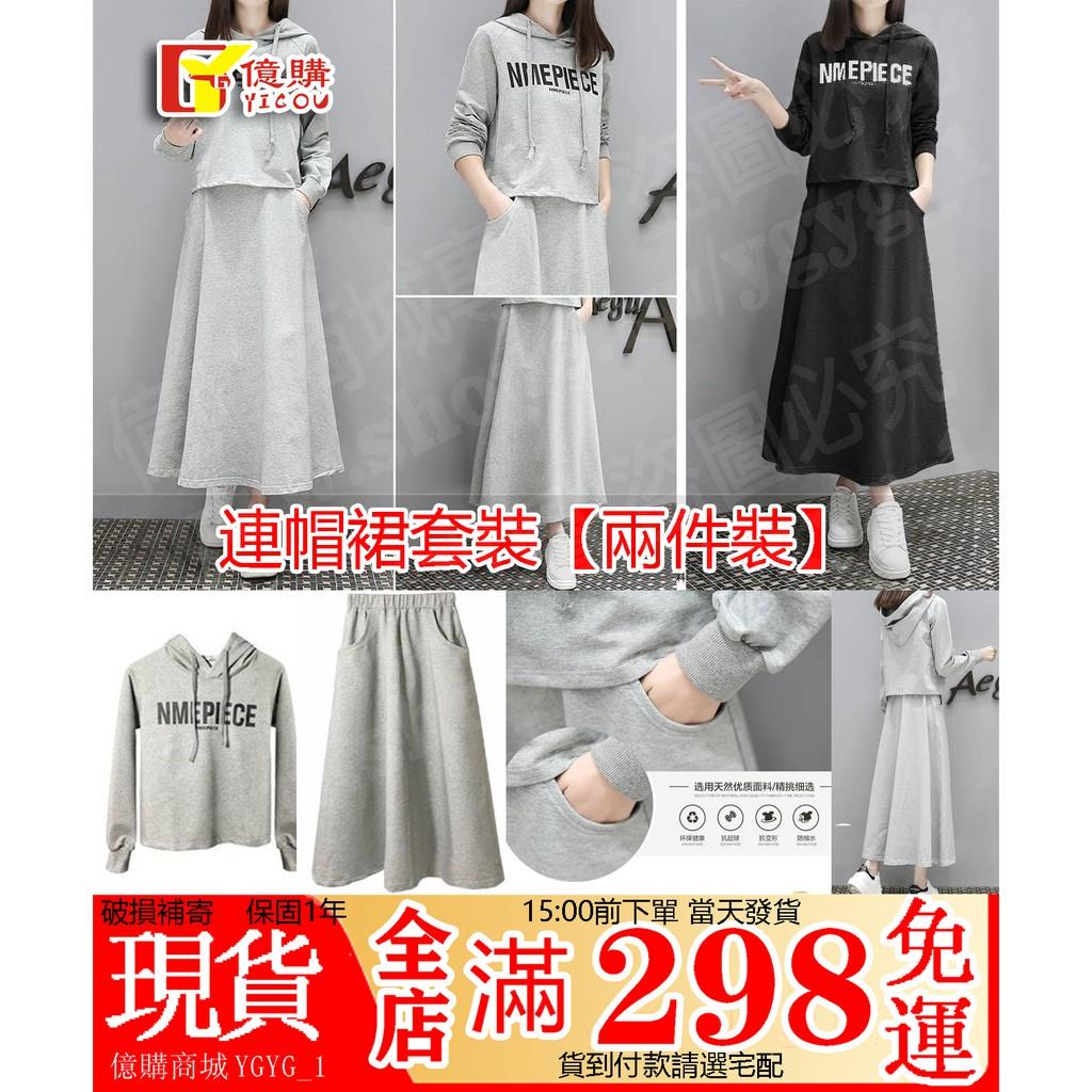 Bộ Áo Sweater Dáng Rộng + Chân Váy Thời Trang Hàn Quốc Nữ Tính