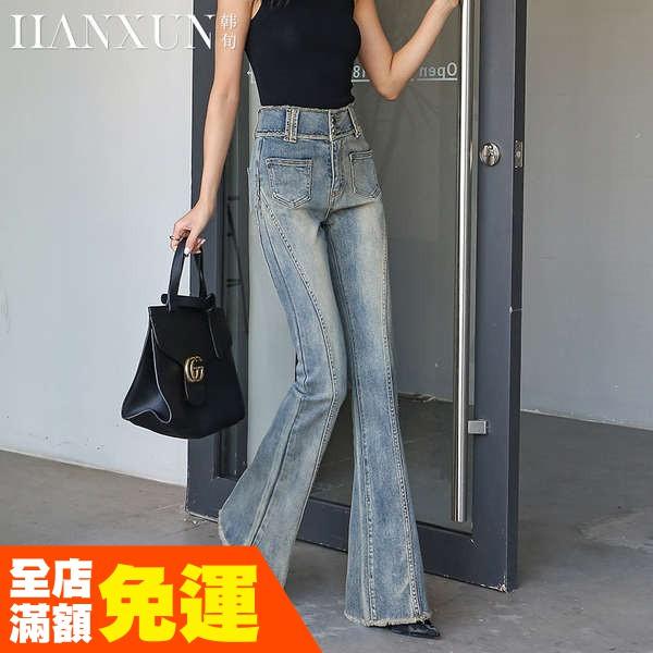 Quần Jeans Lưng Cao Ống Loe Phong Cách Retro Cổ Điển Cho Nữ