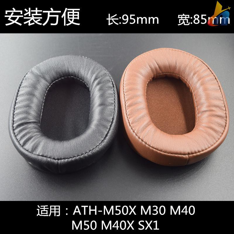 Hình ảnh Iron triangle stranger wife ATH-M50X M30 M40 M50 M40X SX1 earphone set earmuff sponge cover