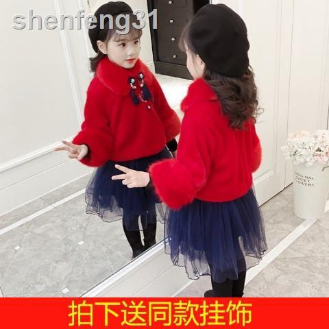 Set Áo dài tay chất lông+Chân váy lưới dễ thương xinh xắn cho bé
