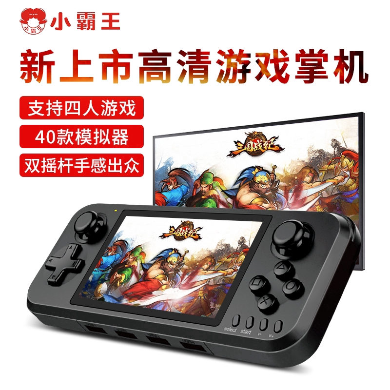 Q400 four core open-source palm, PSP TV, household handle, many people, four people, nostalgia, old-fashioned boxer, super Mary FC, classic retro double arcade, switch rocker