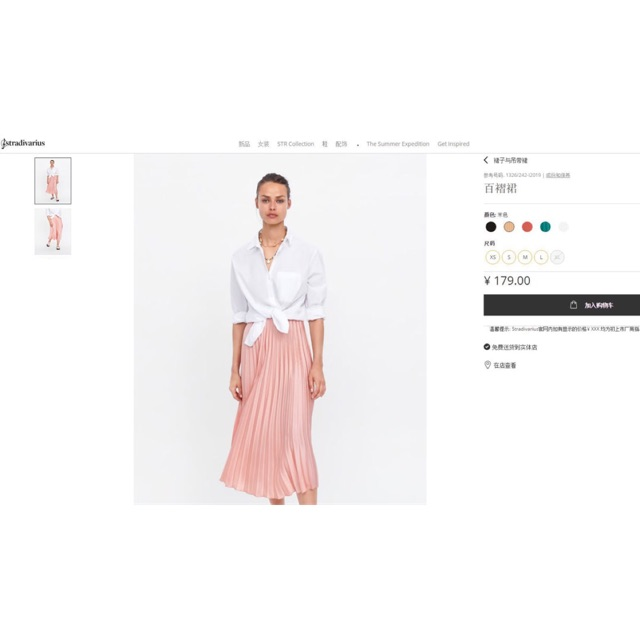 Chân váy Stra hàng xuất dư full tag (KÈM ẢNH THẬT)