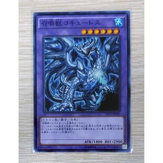 [Thẻ Yugioh] Invoked Cocytus
