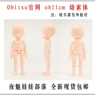 Mô hình đồ chơi obitsu. Figma