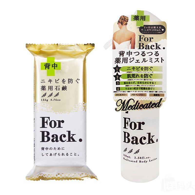 Xà phòng, xà bông trị mụn lưng Pelican For Back Medicated Soap ...