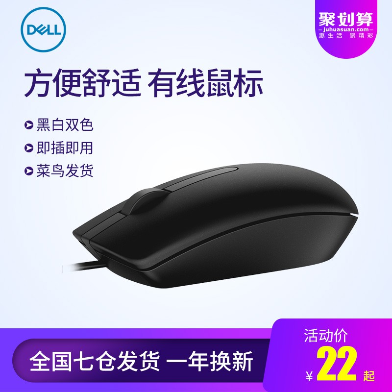 ☍✐dell/Dell Wired mouse MS116 notebook desktop computer game office Home