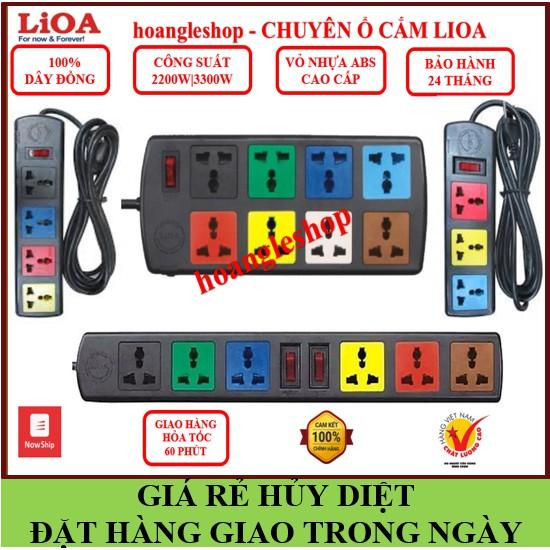 Ổ cắm điện Lioa,Ổ cắm điện Lioa công tắc Công suất 1000W-3300W💥FREESHIP