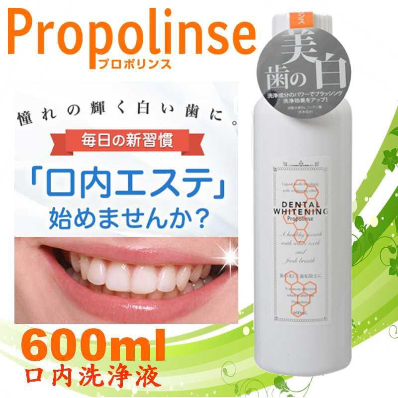 Nước Súc Miệng PROPOLINSE trắng răng sạch mảng bám Nhật Bản 600ml