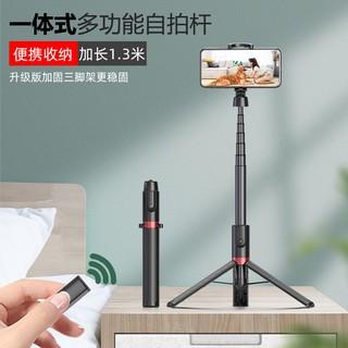 [Hợp kim nhôm dài 1,3m] điện thoại di động Gậy chụp ảnh tự sướng Bluetooth đa chức năng chân đế trực tiếp máy