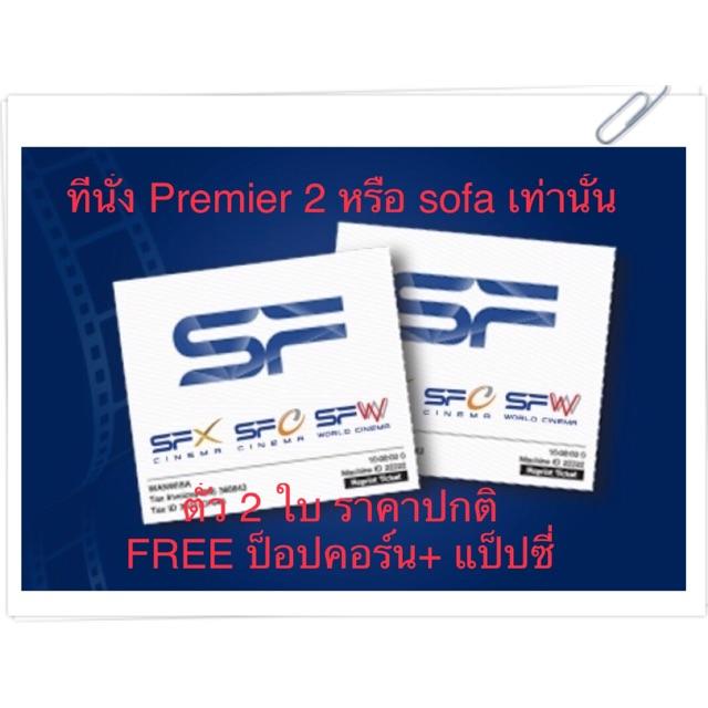 ฟรี ชุดป็อปคอร์น size m มูลค่า 145 เมื่อซื้อตั๋ว sf 2 ที่นั่ง