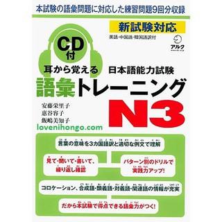 Mimikara oboeru N3 Từ Vựng – bản không dịch