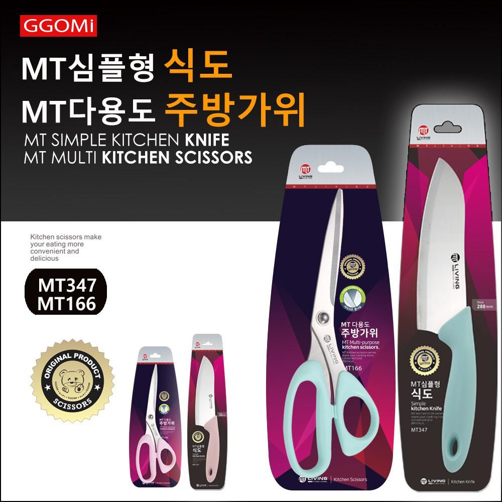 Kéo cắt thực phẩm, bìa carton cao cấp Hàn Quốc 24cm 88056-MT166 thiết kế nhiều màu