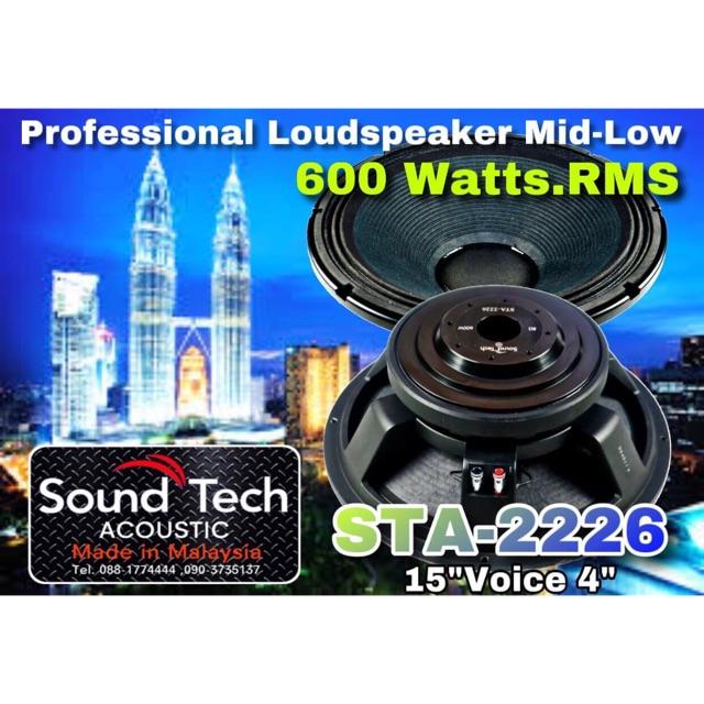 """ดอกลำโพง 15"""" ยี่ห้อ SoundTech Acoustic รุ่น STA-2226"""