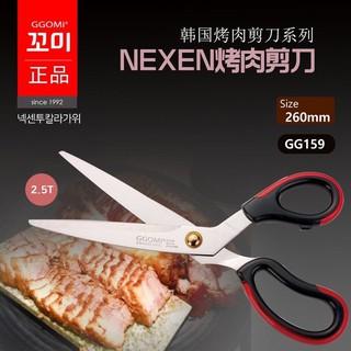 Kéo cắt thịt nướng NEXEN GGOMI GG159 của Hàn Quốc