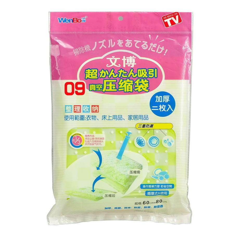 Túi hút chân không bảo quản quần áo, chăn, ga gối - Wenbo (Kích thước 60*80) - 3150878 , 540320067 , 322_540320067 , 30000 , Tui-hut-chan-khong-bao-quan-quan-ao-chan-ga-goi-Wenbo-Kich-thuoc-6080-322_540320067 , shopee.vn , Túi hút chân không bảo quản quần áo, chăn, ga gối - Wenbo (Kích thước 60*80)