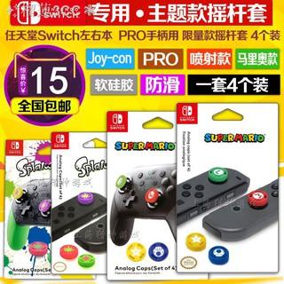 Bộ 4 Vỏ Bọc Silicon Cho Tay Cầm Chơi Game Nintendo Switch