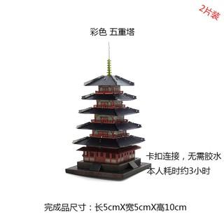 Bộ Đồ Chơi Xếp Hình Tháp 3d Phong Cách Nhật Bản