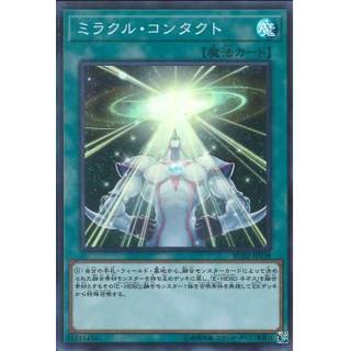 Miracle Contact (RC02-JP038) (Super Rare)