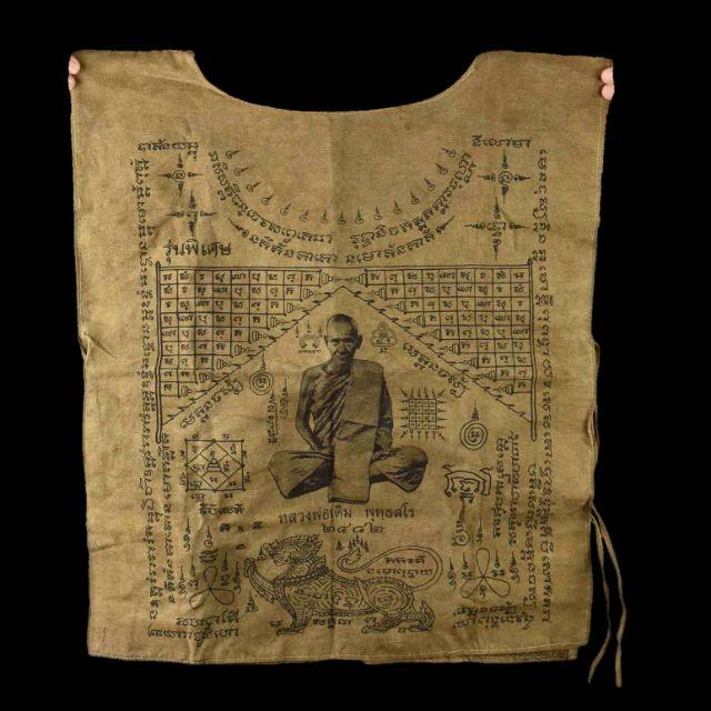เสื้อยันต์มหาอุตม์ หลวงพ่อเดิม วัดหนองโพธิ์ จ.นครสวรรค์ ปี2481
