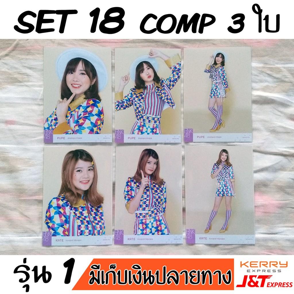Comp คอมพ์ Photoset 18 BNK48 Jabaja รุ่น 1