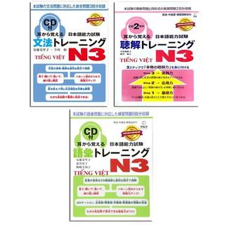 Sách học tiếng nhật Mimikara Oboeru N3 (Phiên bản tiếng Việt) - Trọn bộ 3 cuốn thumbnail