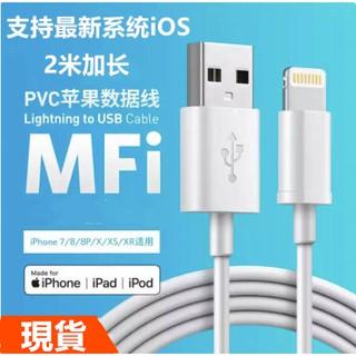 Apple Dây Cáp Sạc Usb 2m Dành Cho Iphone 11 / Xr / X / 6 / 8p