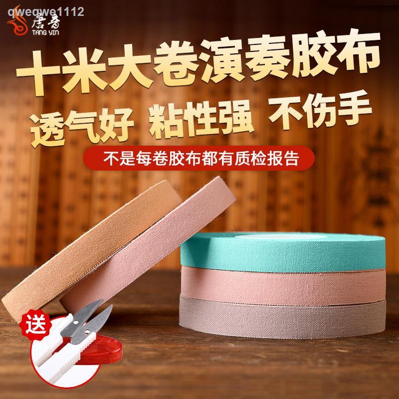 Cuộn Băng Keo Vải Thoáng Khí Chuyên Dụng Dành Cho Bé