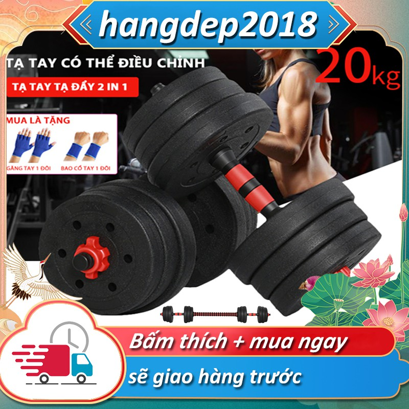 OT77 Tạy tay tạ đẩy kết hợp, 20 KG tạ nam nữ tập gym tập thon tay