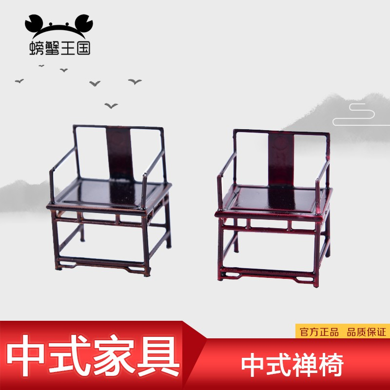 Crab Kingdom Architectural interior landscape material Chinese Zen chair 1:25 finished rosewood mahogany color