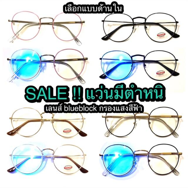 อ่านก่อนซื้อ!! มีตำหนิ แว่นกรองแสงสีฟ้า เลนส์ blueblock เลือกแบบด้านในค่ะ