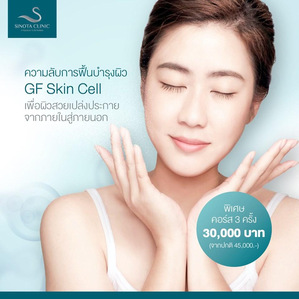 [E-Voucher] Sinota Clinic GF Skin Cell เติมโปรตีนบริสุทธิ์สู่ผิวหน้า ซ่อมแซมผิวอย่างเร่งด่วน