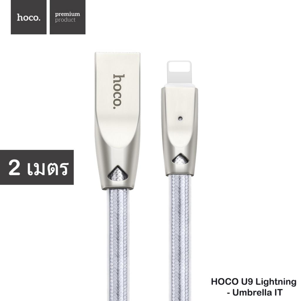เคสนุ่ม HOCO U9 (200cm) Zinc Alloy Jelly Knitted for  Charging Cable สายชาร์จสำหรับ Apple iP(Silver)คสนุ่ม HOCO U9 (200c