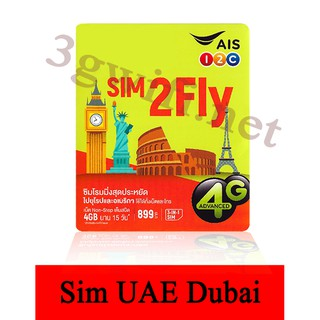 Sim DUBAI ( UAE ) 3G/4G, Sim Du Lịch DUBAI Tốc Độ Cao Sahaha
