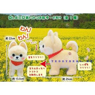 Mameshiba Sasuke Đi Bộ Và Sủa Chó Gấu Bông Nhật Amuse Authentic