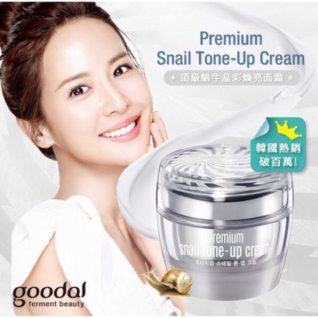 FOLLOW SHOP KEM DƯỠNG DA ỐC SÊN GOODAL PREMIUM SNAIL TONE UP CREAM 50ML