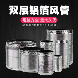 Sale Double Layer Thick Aluminum Foil Tube Changing Fan Hose