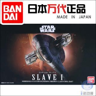 Mô Hình Lắp Ráp Nhân Vật Boba Fett Trong Star Wars