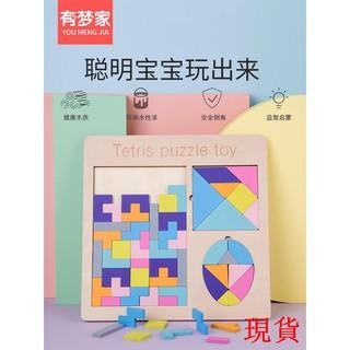 Bộ Đồ Chơi Xếp Hình Tetris 2020 Cho Bé 2-3 – 4-6 Tuổi