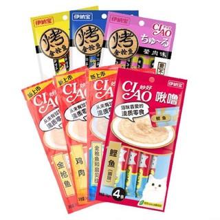 Súp thưởng Ciao Churu cho mèo gói 4 tuýp [18 Vị] [Giao ngay Nowship Grab] 5
