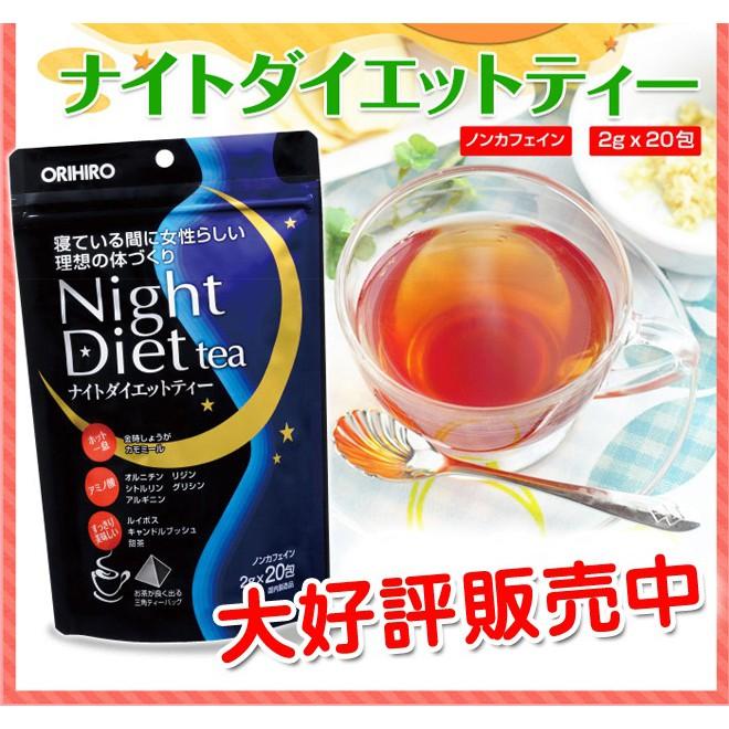 Trà Giảm Cân Orihiro Night Diet Tea Nhật Bản (Túi 20 gói, bill mua ảnh bên cạnh) - 1106356623,322_1106356623,399000,shopee.vn,Tra-Giam-Can-Orihiro-Night-Diet-Tea-Nhat-Ban-Tui-20-goi-bill-mua-anh-ben-canh-322_1106356623,Trà Giảm Cân Orihiro Night Diet Tea Nhật Bản (Túi 20 gói, bill mua ảnh bên cạnh)