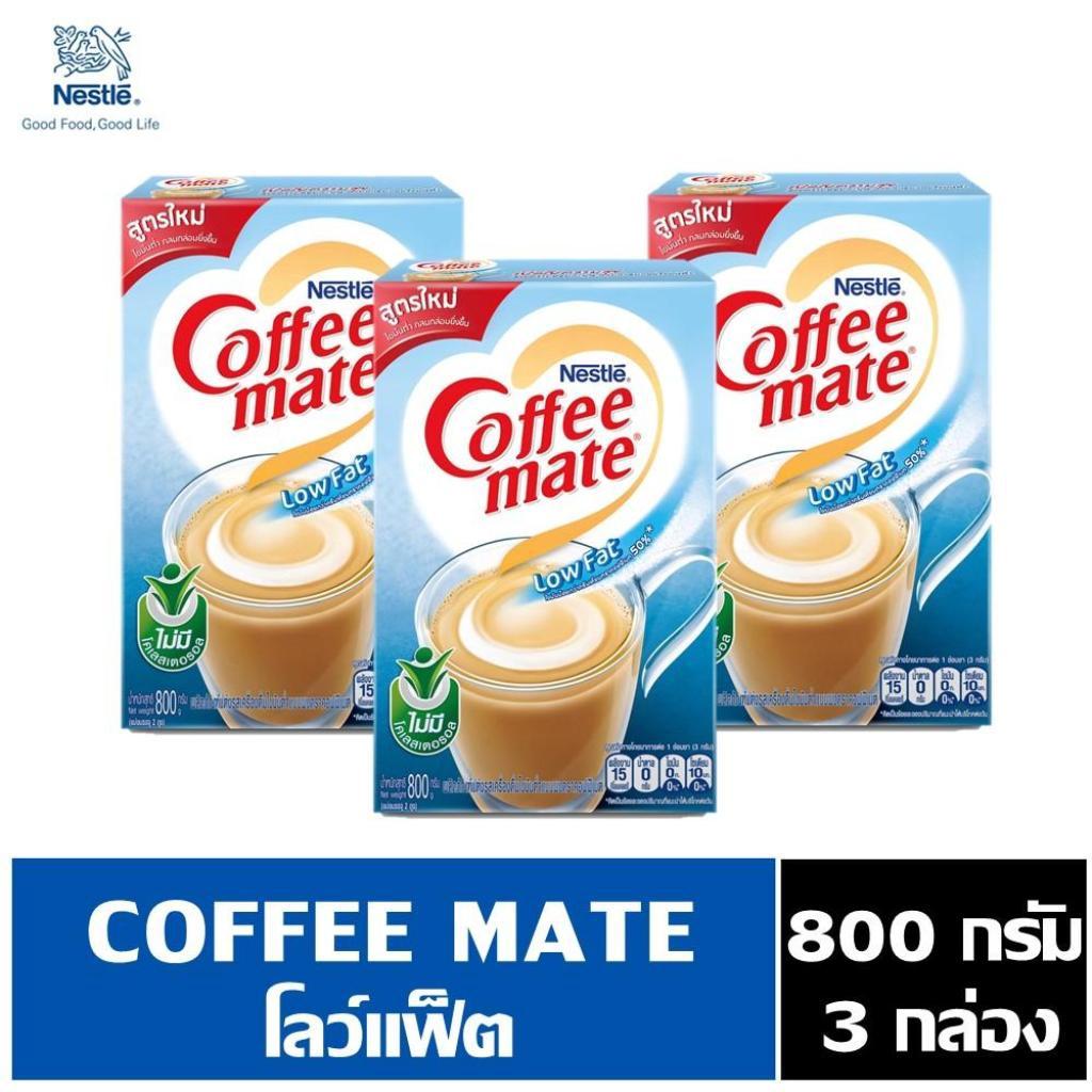 Nestle Coffee Mate Low Fat เนสท์เล่ คอฟฟีเมต โลว์แฟ็ต ขนาด 800กรัม x 3estle Coffee Mate Low Fat เนสท์เล่ คอฟฟีเมต โลว์แฟ