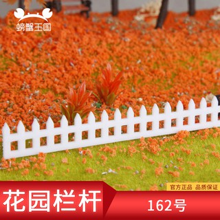 Crab Kingdom sand table sand table material garden railing indoor decoration building railing 162