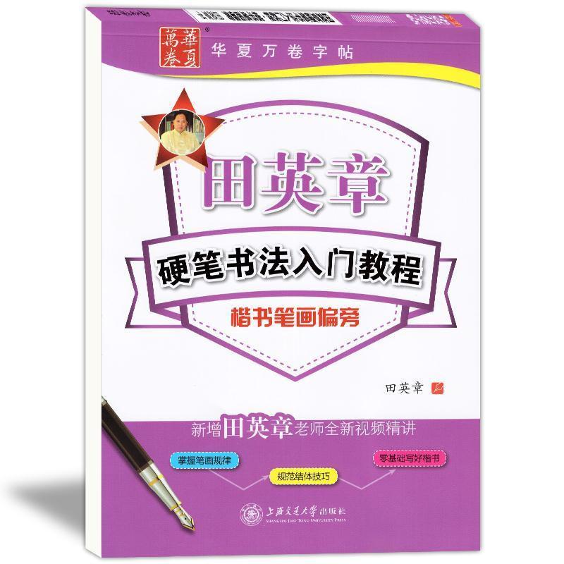 bút viết chữ đẹp - 13931596 , 2413486264 , 322_2413486264 , 137400 , but-viet-chu-dep-322_2413486264 , shopee.vn , bút viết chữ đẹp