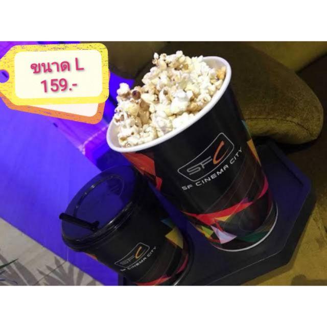 SF combo Popcorn L  ชุดป๊อบคอร์น ขนาดใหญ่ SFเพียง 159 บาท