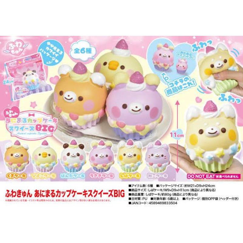 Đồ chơi mềm nở chậm hình bánh cupcake Fuwakyun BIG 100% hàng Nhật Bản
