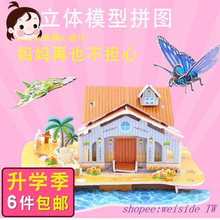 3D stereo DIY puzzle children's educational toys house construction car hand-ins