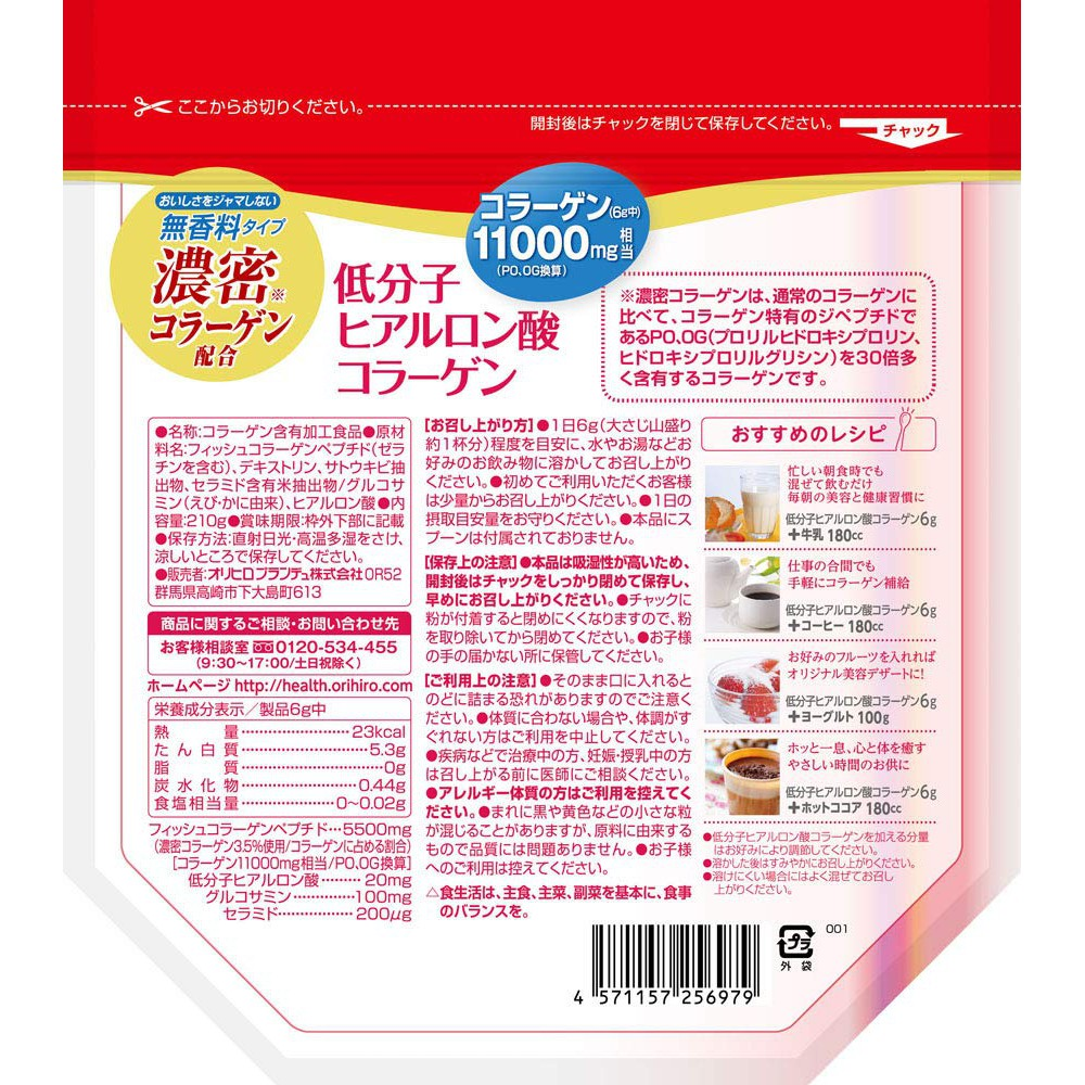 Mã GROSALE2703 giảm 8% đơn 250K] Bột Collagen Hyaluronic Acid Orihiro  11000mg 210g ( Date 2022 ) | Shopee Việt Nam